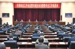 鹤壁市委政法工作会议召开 市委书记马富国出席会议并讲话