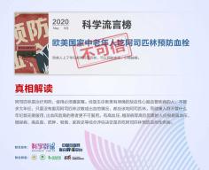 """科学辟谣平台与中国互联网联合辟谣平台共同发布5月""""科学""""流言榜"""