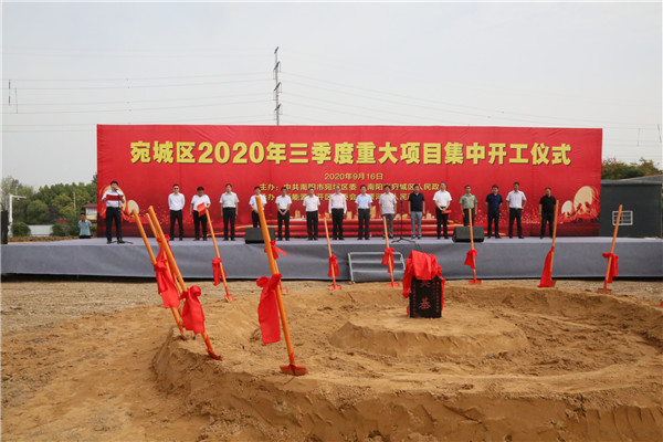 南阳市|南阳宛城区三季度8个重大项目集中开工 总投资达33.8亿元