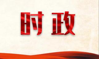 习近平回信勉励中国戏曲学院师生 在教学相长中探寻艺术真谛 在一分6合服务 人民中砥砺从艺初心