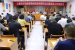 太康县市场监管局召开以案促改工作推进会